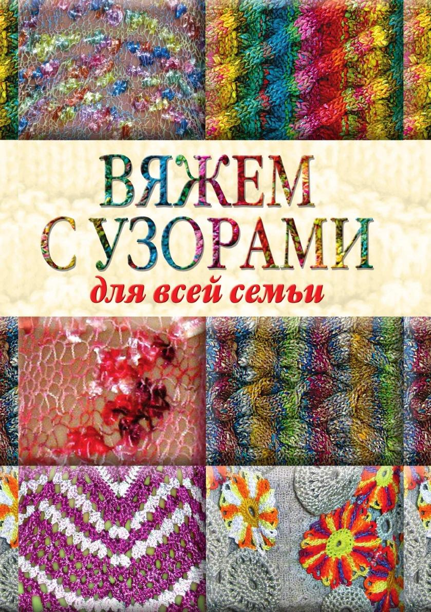 Ю.С. Кирьянова Вяжем с узорами для всей семьи