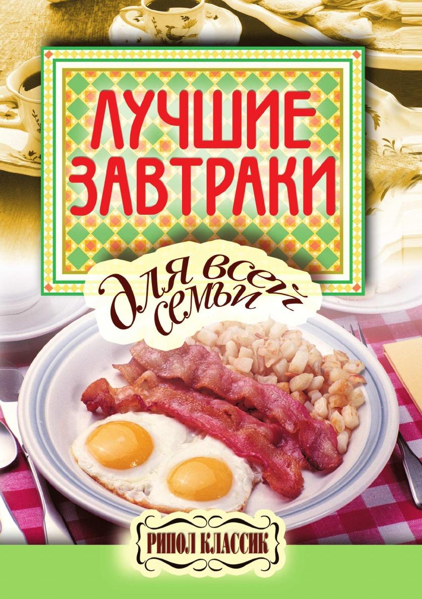 Лучшие завтраки для всей семьи