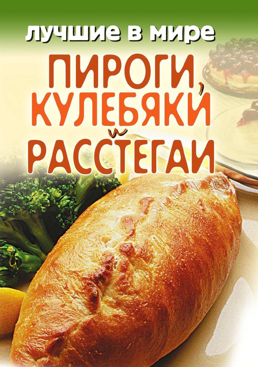 М. Зубакин Лучшие в мире пироги, кулебяки и расстегаи
