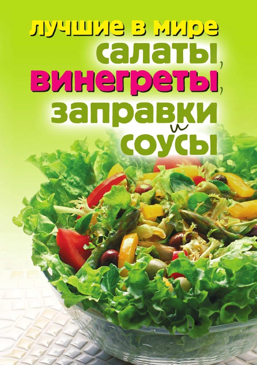 О.В. Сладкова Лучшие в мире салаты, винегреты, заправки и соусы