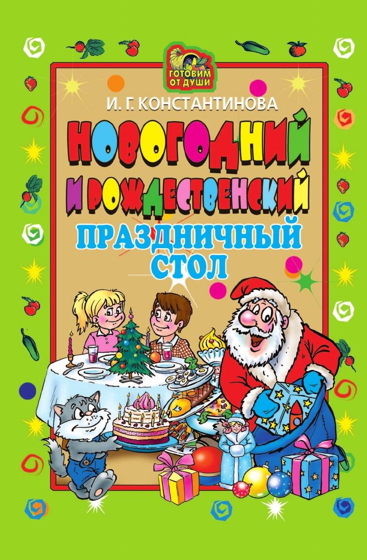 И.Г. Константинова Новогодний и Рождественский праздничный стол киселева о ред книга нового года и рождества наши дни