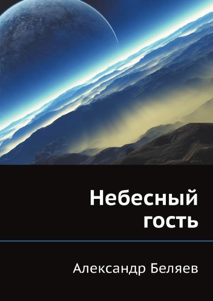 А. Беляев Небесный гость
