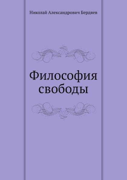 Н. Бердяев Философия свободы