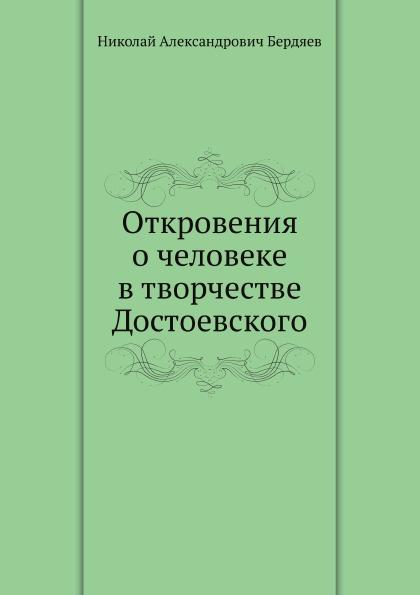 Н. Бердяев Откровения о человеке в творчестве Достоевского