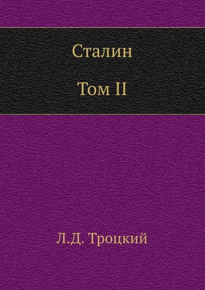 Л.Д. Троцкий Сталин. Том II