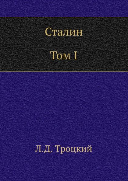 Л.Д. Троцкий Сталин. Том I