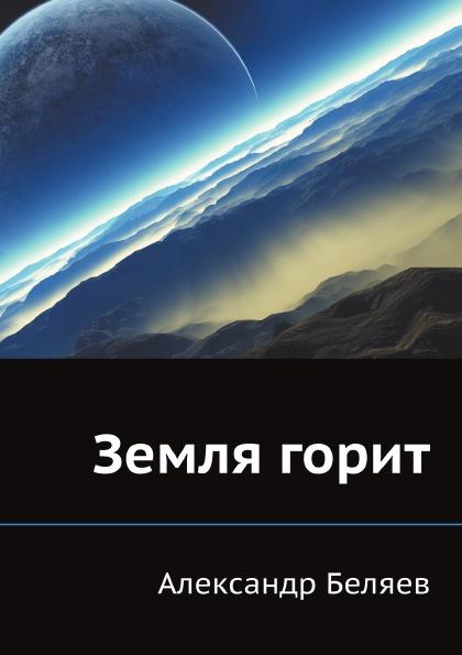 А. Беляев Земля горит