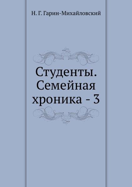 Н.Г. Гарин-Михайловский Студенты. Семейная хроника - 3