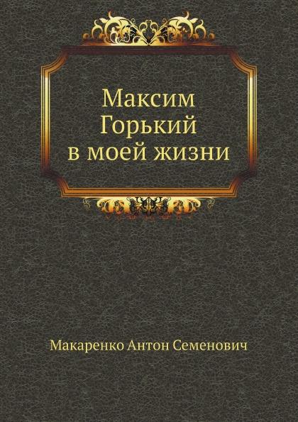 А.С. Макаренко Максим Горький в моей жизни
