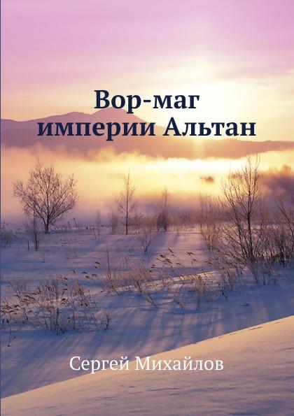 С. Михайлов Вор-маг империи Альтан