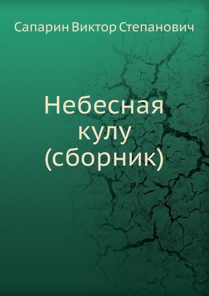 В.С. Сапарин Небесная кулу (сборник)