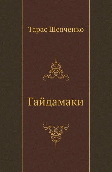 Т. Шевченко Гайдамаки