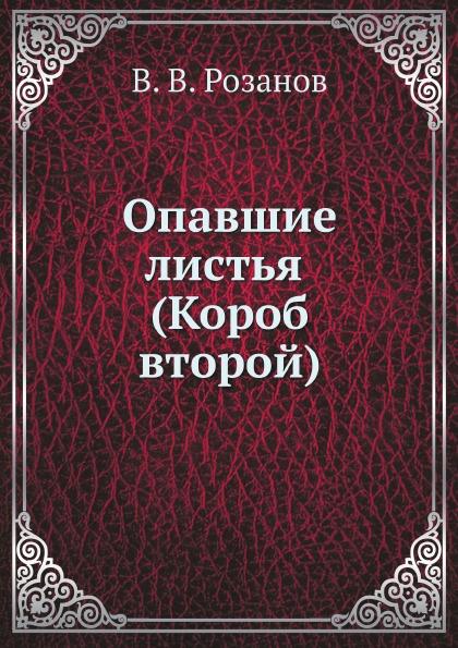 В.В. Розанов Опавшие листья (Короб второй)