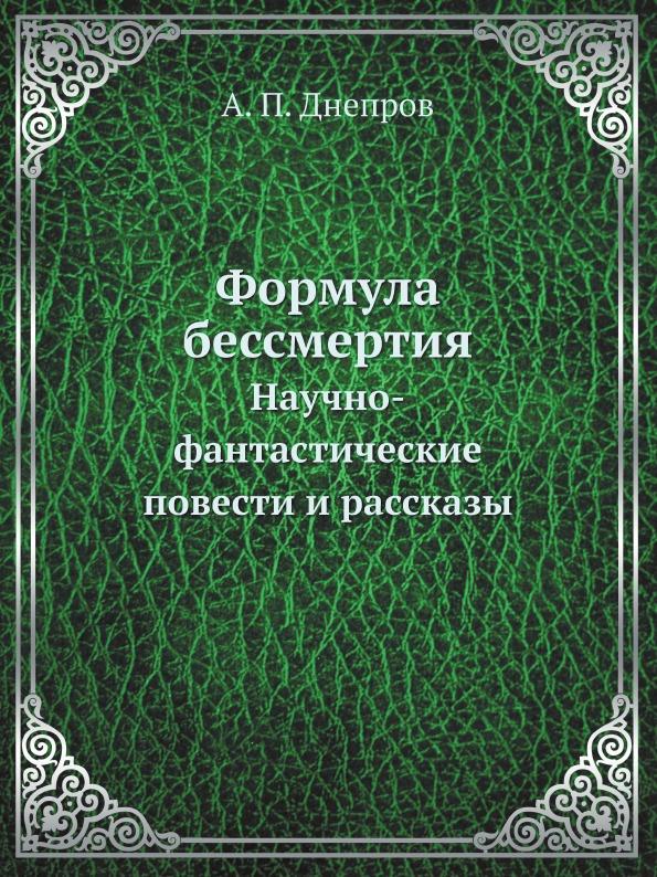 А.П. Днепров Формула бессмертия. Научно-фантастические повести и рассказы