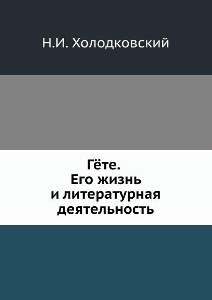 Н.А. Холодковский Г.те. Его жизнь и литературная деятельность