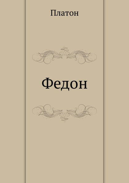 Платон Федон платон crito