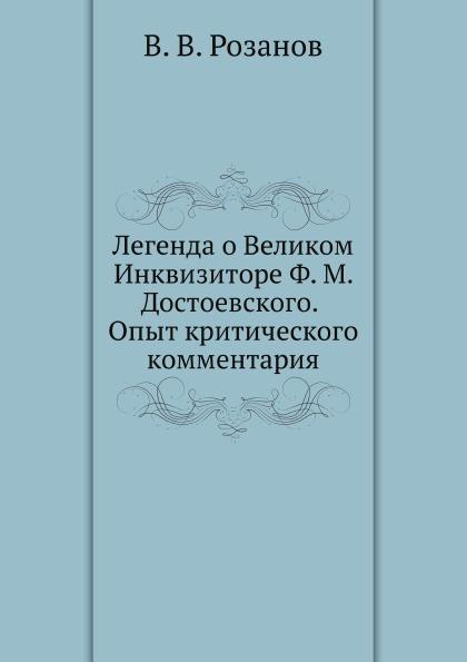 В.В. Розанов Легенда о Великом Инквизиторе Ф. М. Достоевского. Опыт критического комментария