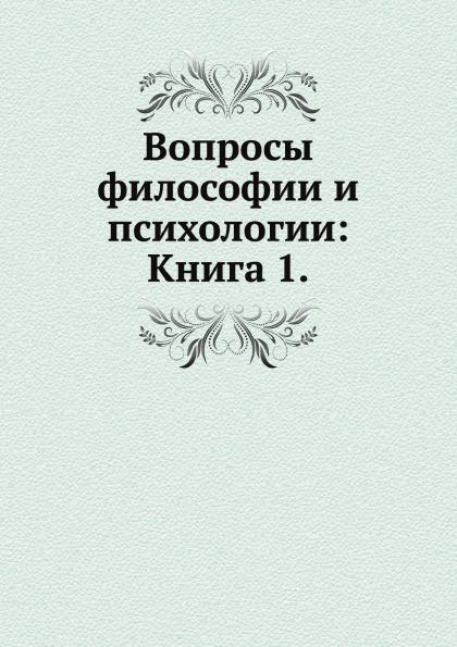 Неизвестный автор Вопросы философии и психологии: Книга 1