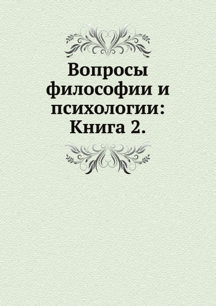 Неизвестный автор Вопросы философии и психологии: Книга 2