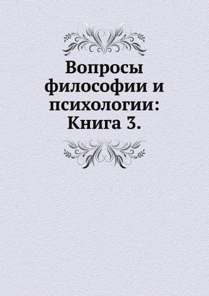 Неизвестный автор Вопросы философии и психологии: Книга 3