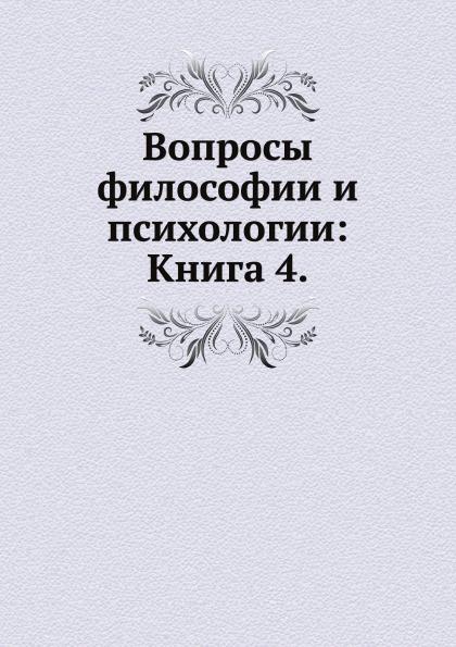 Неизвестный автор Вопросы философии и психологии: Книга 4