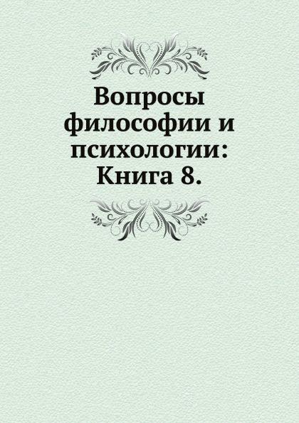 Неизвестный автор Вопросы философии и психологии: Книга 8