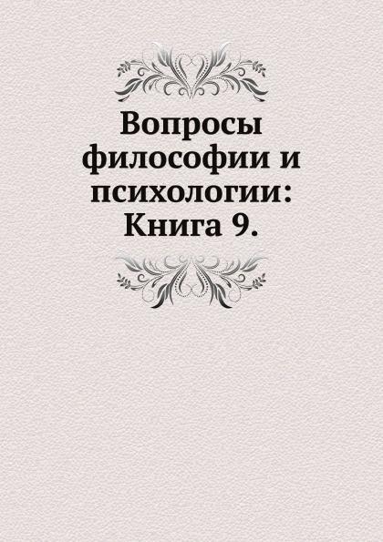 Неизвестный автор Вопросы философии и психологии: Книга 9