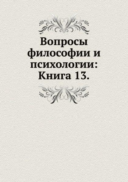 Неизвестный автор Вопросы философии и психологии: Книга 13
