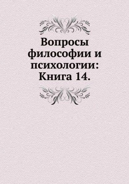 Неизвестный автор Вопросы философии и психологии: Книга 14