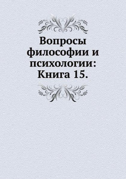 Неизвестный автор Вопросы философии и психологии: Книга 15