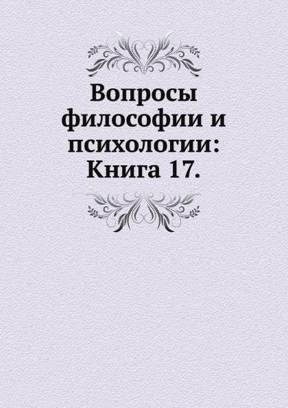 Неизвестный автор Вопросы философии и психологии: Книга 17