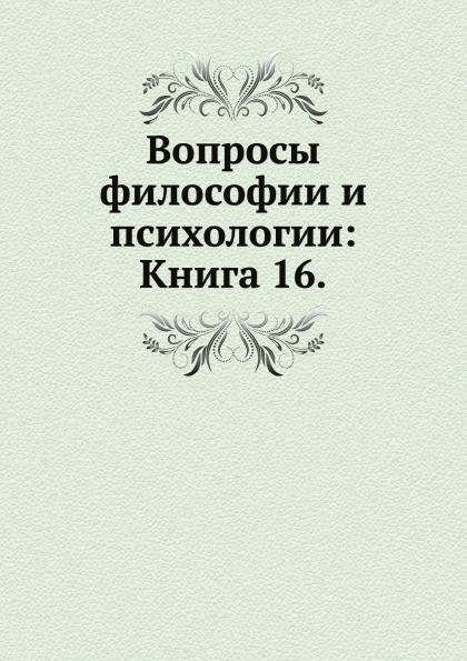Неизвестный автор Вопросы философии и психологии: Книга 16
