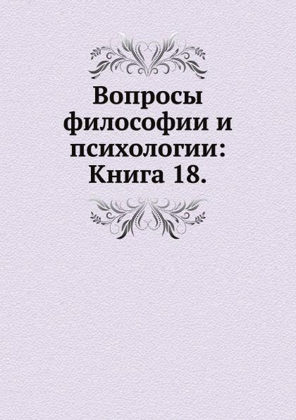 Неизвестный автор Вопросы философии и психологии: Книга 18