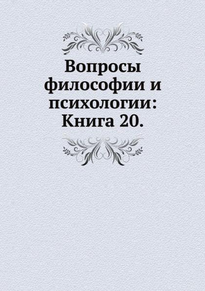 Неизвестный автор Вопросы философии и психологии: Книга 20
