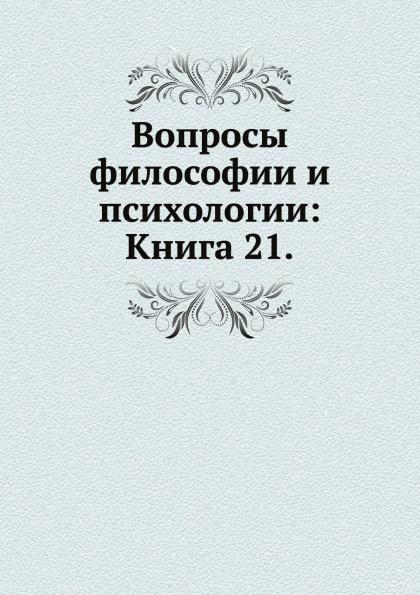 Неизвестный автор Вопросы философии и психологии: Книга 21