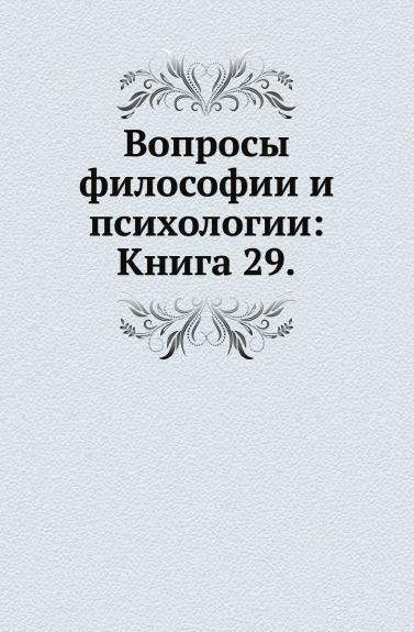 Неизвестный автор Вопросы философии и психологии: Книга 29