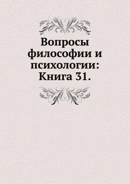 Неизвестный автор Вопросы философии и психологии: Книга 31