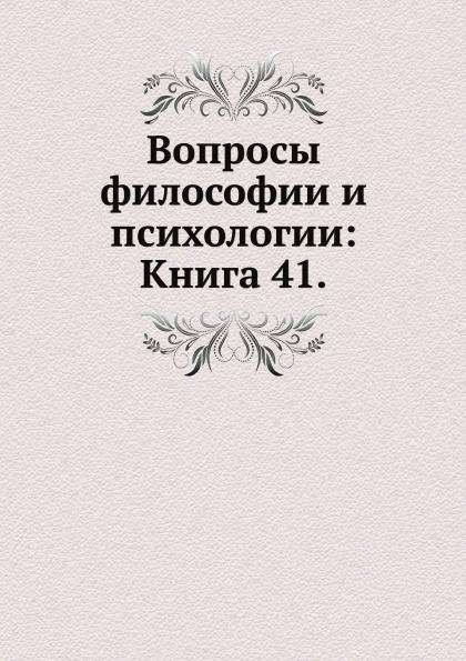 Неизвестный автор Вопросы философии и психологии: Книга 41