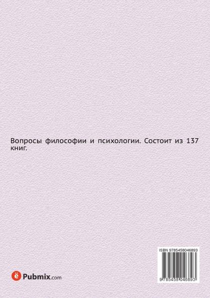 Вопросы философии и психологии. Книга 5(40)