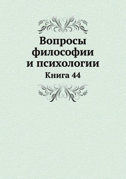 Неизвестный автор Вопросы философии и психологии. Книга 44