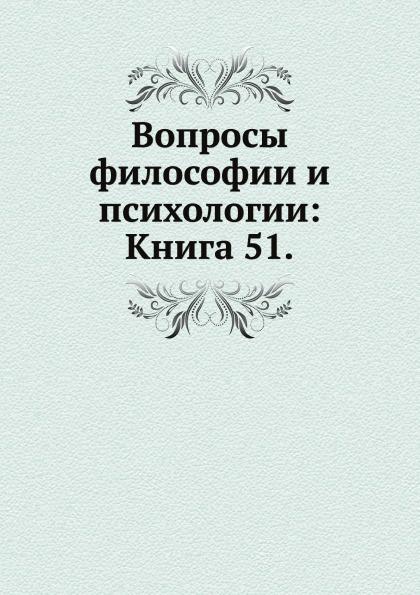 Неизвестный автор Вопросы философии и психологии: Книга 51