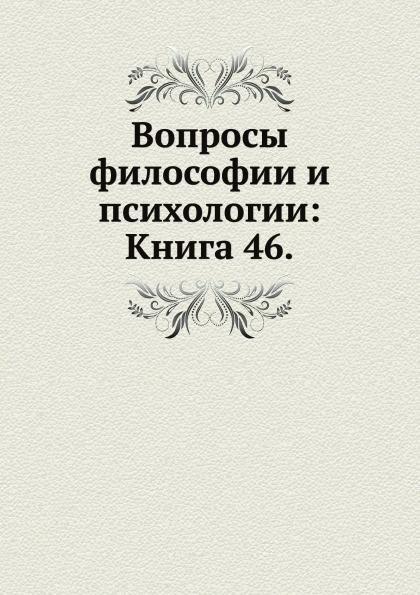 Неизвестный автор Вопросы философии и психологии: Книга 46