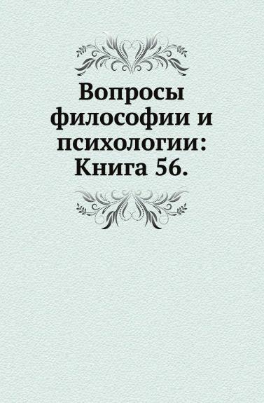 Неизвестный автор Вопросы философии и психологии: Книга 56