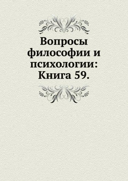 Неизвестный автор Вопросы философии и психологии: Книга 59