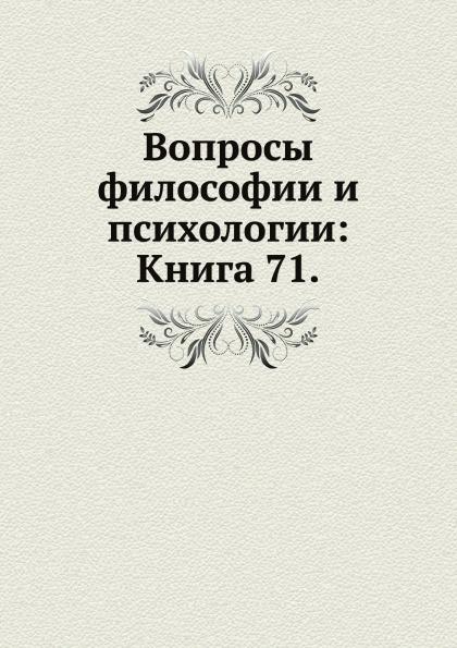 Неизвестный автор Вопросы философии и психологии: Книга 71