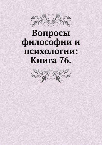 Неизвестный автор Вопросы философии и психологии: Книга 76