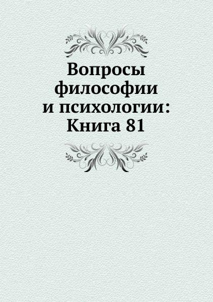 Неизвестный автор Вопросы философии и психологии: Книга 81