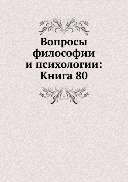 Неизвестный автор Вопросы философии и психологии: Книга 80