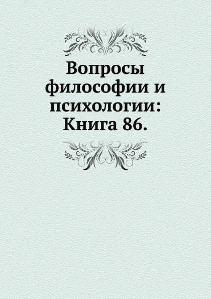 Неизвестный автор Вопросы философии и психологии: Книга 86
