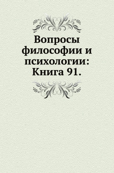 Неизвестный автор Вопросы философии и психологии: Книга 91